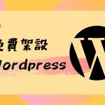如何免費架設 Wordpress 網站 (免費主機空間)!