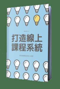 線上課程網站電子書