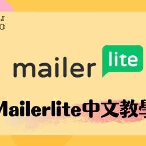 Mailerlite中文教學